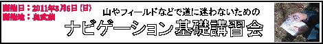 2011.03.06 ナビゲーション講習会リンク用バナー.jpg