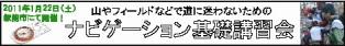 2011.1.22 ナビゲーション講習会リンク用バナー_small.jpg